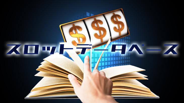 オンラインカジノスロットデータベース
