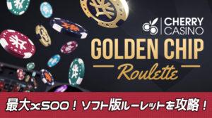 【チェリーカジノ】最高倍率500倍!ゴールデンチップルーレット攻略!?