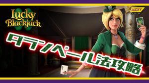 【ラッキーカジノ】プロギャンブラーも使う「ダランベール法」でブラックジャック攻略に挑む