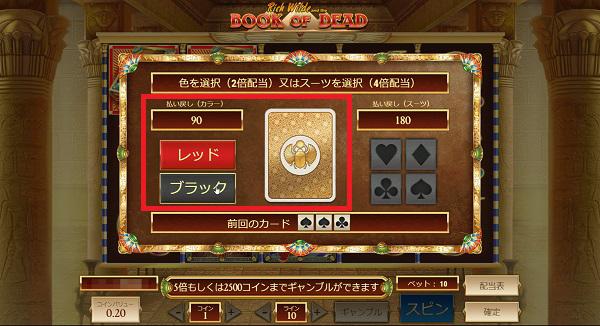 bookofdeadギャンブル2