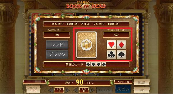 bookofdeadギャンブル3