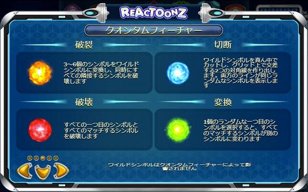 REACTOONZ_クォンタムフィーチャー