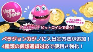 【ベラジョンカジノ】入出金方法追加!4種類の仮想通貨対応で便利さ強化