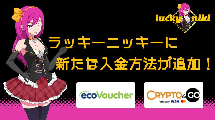 【ラッキニッキー】入金方法にCrypto and Goとエコバウチャーが追加
