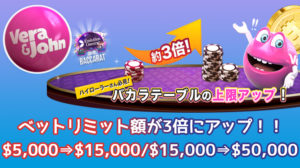 【ベラジョンカジノ】ハイローラー必見!バカラテーブルの賭け上限が3倍アップ