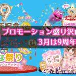 【ベラジョンカジノ】プロモーション盛り沢山!3月は9周年記念!