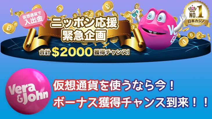 【ベラジョンカジノ】期間限定!仮想通貨を使った入出金で合計$2000 ボーナスバック獲得チャンス