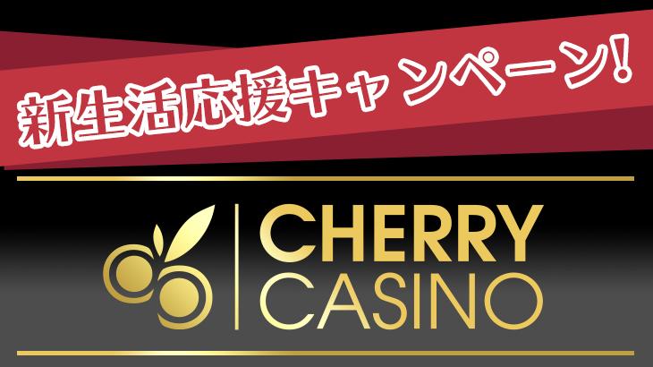 チェリーカジノ_新生活応援キャンペーン