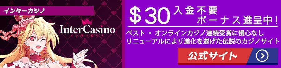 900x217インターカジノ