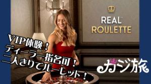 【カジ旅】オスカーズグラインド法で美人ディーラールーレットを攻略せよ!