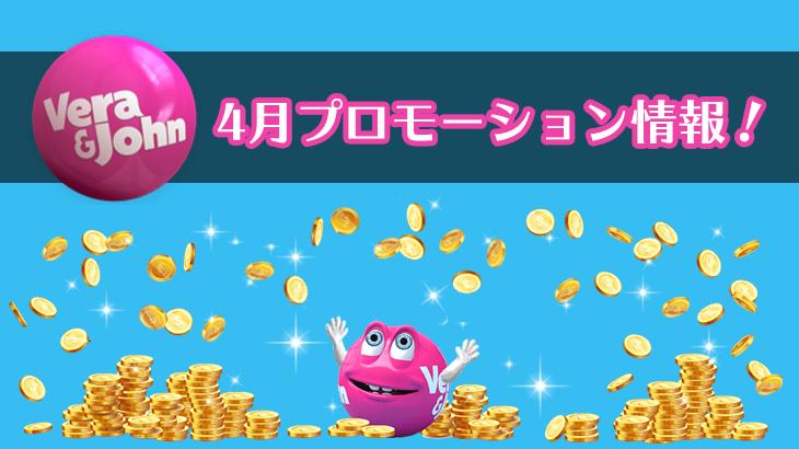 【ベラジョンカジノ】4月度プロモーション情報
