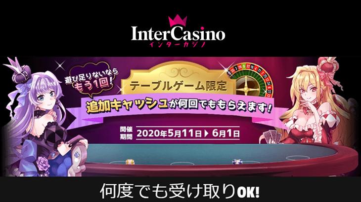 インターカジノ_テーブルゲーム
