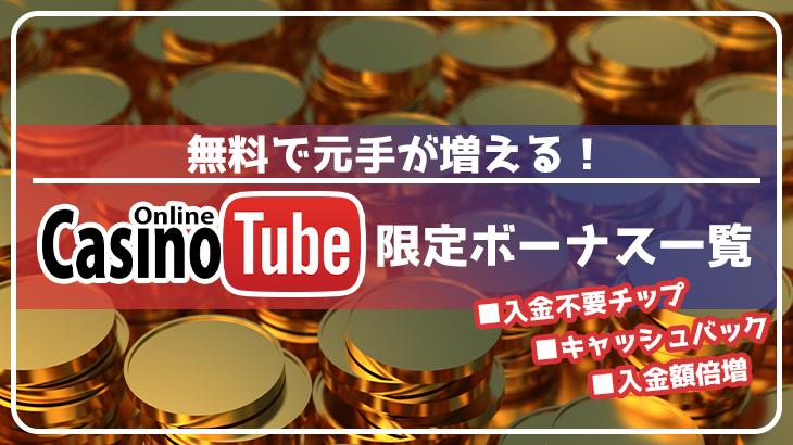 【2020年最新版】無料で遊べる!お得に稼げる!!当サイト限定オンラインカジノボーナス一覧