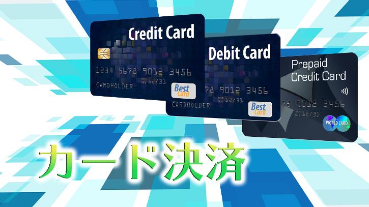 カード決済 (2)