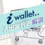 iwallet(アイウォレット)|入出金方法解説