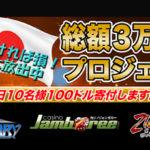 【ジパンググループ】総額30,000ドル!毎日100ドルプレゼントキャンペーン実施!