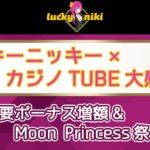【ラッキニッキー】カジノTUBEユーザー限定イベント!入金不要ボーナス増額&Moon Princess祭り開催
