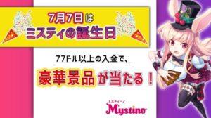 【ミスティーノ】iPad proやApple Watchが貰える!豪華プレゼントキャンペーン実施!