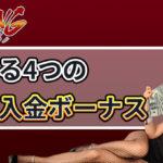 【ジパングカジノ】期間限定!4つの選べる初回入金ボーナス!