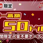 【ジパングカジノ】期間限定!カジノTUBEで日本最大級の入金不要ボーナス贈呈キャンペーン開催