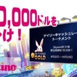 【ミスティーノ】毎日キャッシュ獲得チャンス!デイリーキャッシュレース・トーナメント開催!!