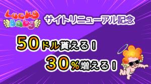 【ラッキーベイビー】ハイブリット化リニューアル記念!サイト限定ボーナスパワーアップ
