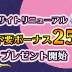 【ギャンボラ】サイトリニューアル!入金不要ボーナス25ドルプレゼント開始