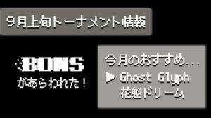 【ボンズ】9月上旬トーナメント情報