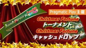 【カジノジャンボリー&ラッキーベイビー】年末年始に向けてPragmatic Playから激熱キャンペーン開始!!