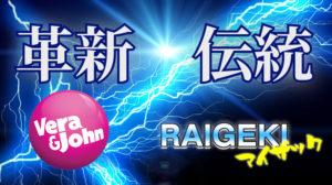 【ベラジョンカジノ】雷撃走る!ご褒美プログラムリニューアルのベラジョンに乗り込め