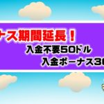 【ラッキーベイビー】期間延長!入金不要50ドル&初回入金30%ボーナス
