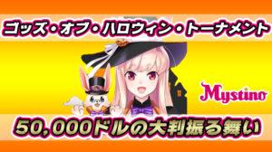 【ミスティーノ】賞金合計50,000ドル!ゴッズ・オブ・ハロウィン・トーナメント開催
