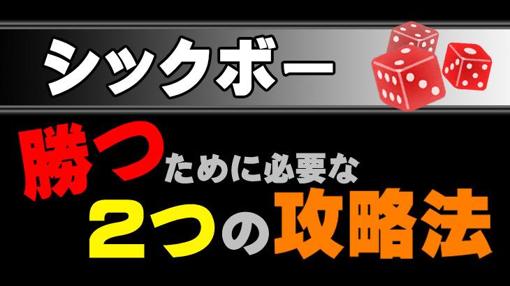 【ジパングカジノ】シックボーで勝つために必要な2つの攻略法を紹介!
