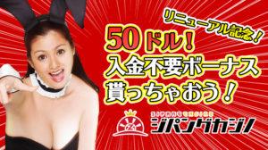 【ジパングカジノ】リニューアル記念!超お得!1ヵ月限定入金不要ボーナスが50ドルに増額!