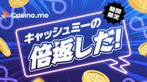 【カジノミー】キャッシュバックが通常の1.5倍も貯まる!キャッシュミーの倍返しだ!!キャンペーン開催