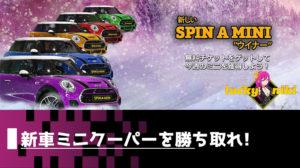【ラッキーニッキー】ミニクーパーの新⾞が貰える!第⼀回Spin-A-MINIトーナメント開催