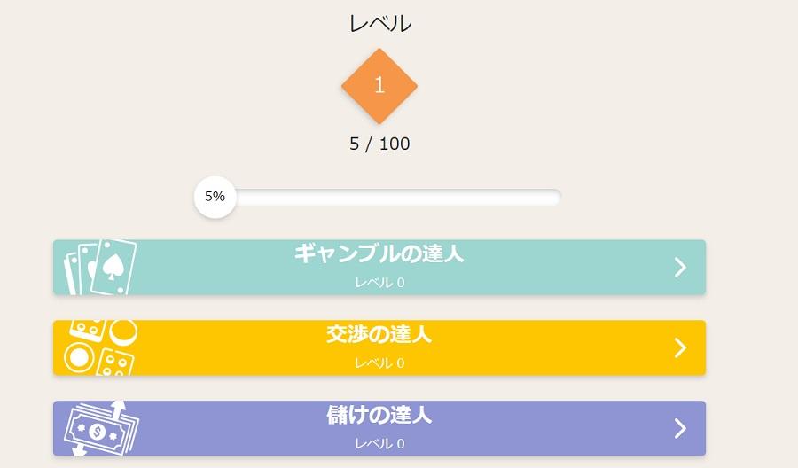 うみうみカジノ6