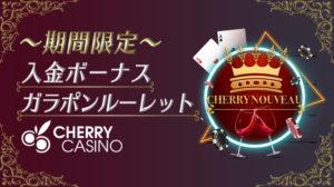 【チェリーカジノ】最高100ドルの25%入金ボーナス&最大100回のフリースピンが貰える抽選会開催!