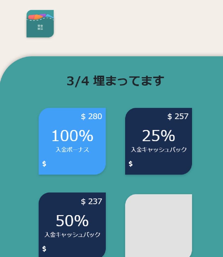 うみうみカジノ4