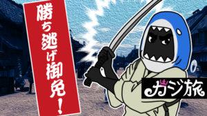 【カジ旅】勝ち逃げご免!Yggdrasilに愛される鮫漢アイザック