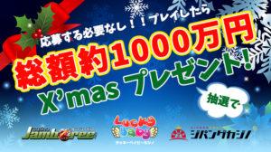 【ジパンググループ】クリスマスだよ!全員集合!!抽選で総額1000万円を大盤振る舞い☆