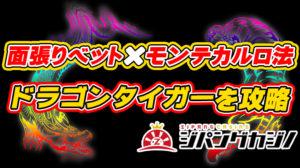 【ジパングカジノ】面張りベット×モンテカルロ法でドラゴンタイガーを攻略せよ!