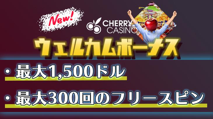 チェリーカジノアイキャッチ+1102