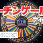 【カジノシークレット】マーチンゲール法でドリームキャッチャー!負けない攻略法で夢をキャッチ!