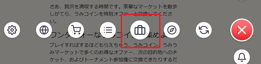 うみうみカジノ3
