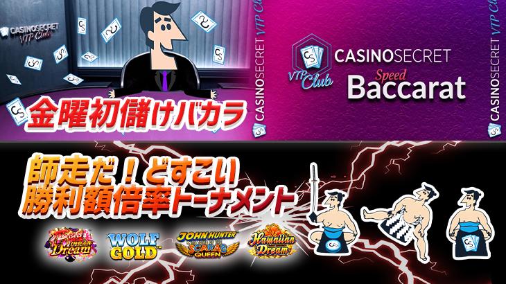 カジノシークレット アイキャッチ(2)
