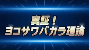 【ジパングカジノ】プロギャンブラー「世界のヨコサワ」に学ぶ!ヨコサワバカラ理論を実証してみた