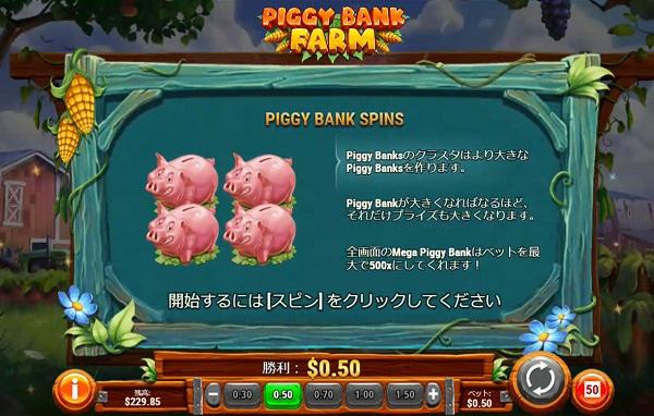 PIGGY BANK FARM 解説