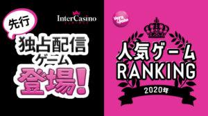 【ベラジョンカジノ&インターカジノ】オンカジファン必見!2020年人気ゲームランキング&新スロット独占先行配信情報