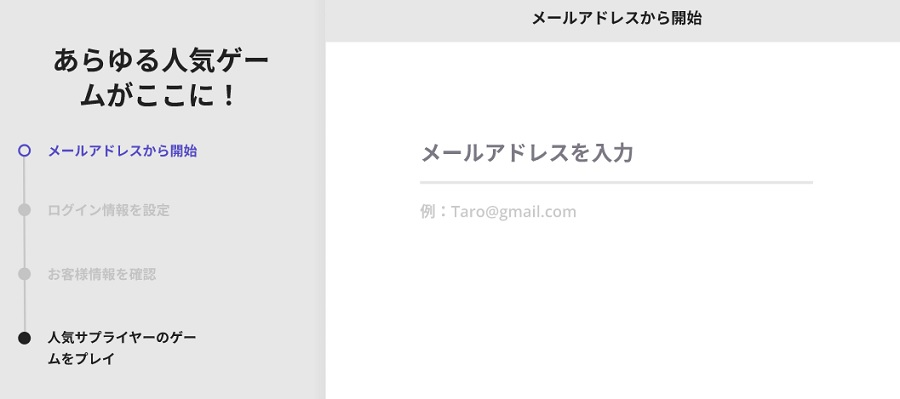 カジノデイズ登録メールアドレス